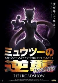 Pokémon: Mewtwo contre-attaque - Evolution