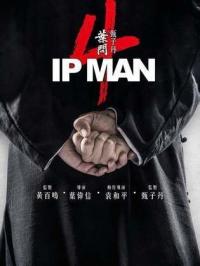 Ip Man 4 streaming